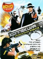 DVD Коллекция криминальных боевиков (2 DVD) / On the Line / The Zone / Total Force / Cage / Cage II / L.A. Bad