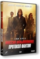 DVD Миссия невыполнима: Протокол Фантом / Mission: Impossible - Ghost Protocol