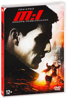 DVD ������ ����������� / Mission: Impossible