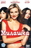 DVD Милашка / The Sweetest Thing / Untitled Nancy Pimental Project