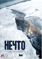Нечто (DVD) / The Thing