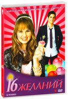 DVD 16 ������� / 16 Wishes