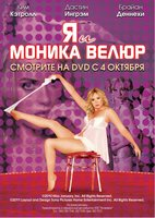 Я и Моника Велюр (DVD) / Meet Monica Velour