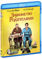 Знакомство с родителями (Blu-Ray)