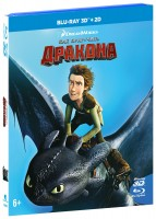 Как приручить дракона 2D + 3D (Real 3D Blu-Ray) / How to train your dragon