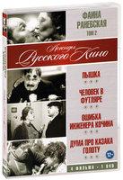 Легенды русского кино: Фаина Раневская Том 2 (4 в 1)
