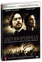 ����������� (DVD) / The Conspirator