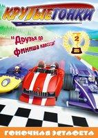 Крутые гонки. Выпуск 2: Гоночная эстафета 3D