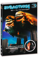 ��������� 3: �� - ��, ��� ��� ���� (DVD) / Critters 3