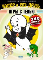 ������ � ��� ������. ��� 4 (DVD) / Casper the Friendly Ghost