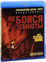 Не бойся темноты (Blu-Ray) / Don't Be Afraid of the Dark