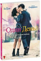 Один день (DVD) / One Day