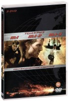 DVD Миссия Невыполнима. Коллекция. (3 DVD) / Mission: Impossible / Mission Impossible 2 / Mission Impossible 3