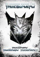 Трансформеры / Трансформеры. Месть падших / Трансформеры 3. Тёмная сторона Луны. Специальное издание (3 DVD)