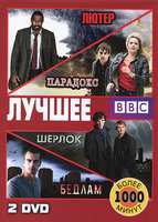 BBC: Лучшее (2 DVD) / Luther / Paradox / Sherlock / Bedlam