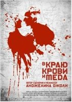 В краю крови и меда (DVD) / In the Land of Blood and Honey