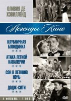 Легенды кино: Оливия Де Хэвилленд (4 в 1) (DVD) / The Strawberry Blonde / A Midsummer Night's Dream / The Charge of the Light Brigade / Dodge City
