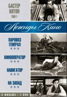Легенды кино: Бастер Китон. Том 1 (4 в 1) (DVD) / The General / The Cameraman / The Navigator / Go West