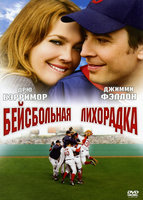 DVD ����������� ��������� / Fever Pitch