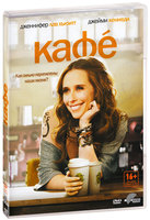 Кафе (DVD) / Cafe