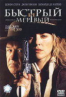 Быстрый и мертвый (DVD) / The Quick and the Dead