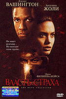 DVD Власть страха / The Bone Collector