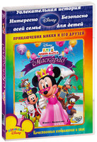 Клуб Микки Мауса: Маскарад (DVD) / Mickey Mouse Clubhouse: