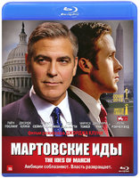 Blu-Ray Мартовские иды (Blu-Ray) / The Ides of March