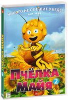DVD ������ ����. ��� 2. 8 �����. / Maya The Bee