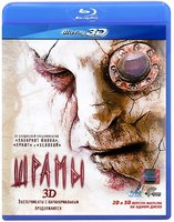 Шрамы (Real 3D Blu-Ray) / Paranormal Xperience 3D