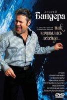 Андрей Бандера: Так начиналась легенда