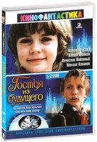Гостья из будущего. Коллекционное издание (2 DVD)