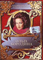 Русские романсы в русском музее: Ольга Бородина