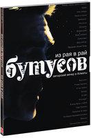 Вячеслав Бутусов: Из рая в рай