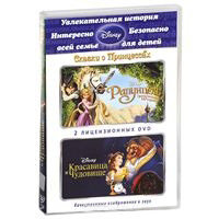 ���������: ���������� ������� / ��������� � �������� (2 � 1) (DVD) / Tangled / Beauty and the Beast