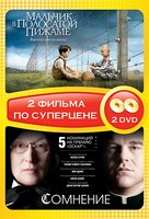 ������� � ��������� ������ / �������� (2 DVD) / The Boy in the Striped Pyjamas / Doubt