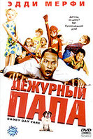 Дежурный папа (DVD) / Daddy Day Care