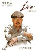 Жека: Live - Концерт в СДК МАИ