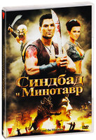 DVD Синдбад и Минотавр / Sinbad and the Minotaur