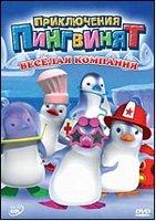 Приключения пингвинят: Веселая компания