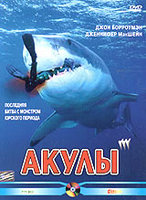 Акулы 3 (DVD) / Shark Attack 3: Megalodon