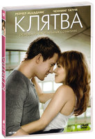 Клятва (DVD) / The Vow