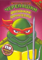 ������� ��������� ������: ������� ���������. ������ 22 (DVD) / Teenage Mutant Ninja Turtles