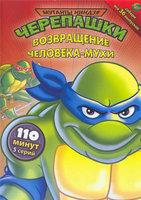 Мутанты черепашки ниндзя: Возвращение Человека-мухи. Выпуск 23