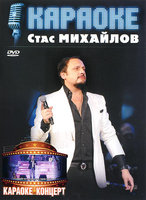 Стас Михайлов: Караоке