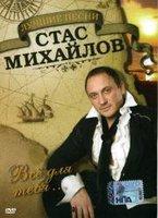 Стас Михайлов: Все для тебя. Лучшие песни