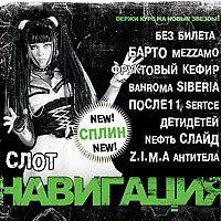 """Сборник """"Навигация"""""""