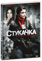 Стукачка (DVD) / The Whistleblower