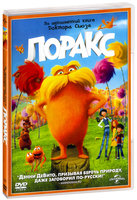 DVD ������ / The Lorax