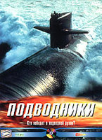 Подводники (DVD) / Submarines